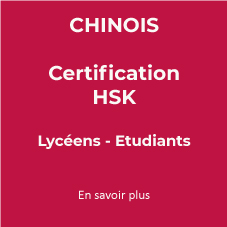 Chinois_Certif_HSK